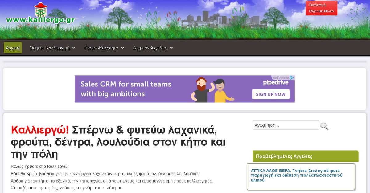 site kalliergo.gr