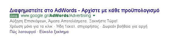 Διαφήμιση adwords από Google 2017-02-10