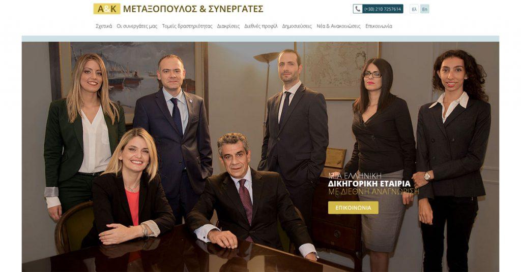 Α&Κ Μεταξόπουλος και Συνεργάτες Εταιρία Δικηγόρων