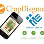 Crop Diagnosis. Εύκολη και αξιόπιστη διάγνωση και θεραπεία για προβλήματα σε καλλιέργειες και φυτά