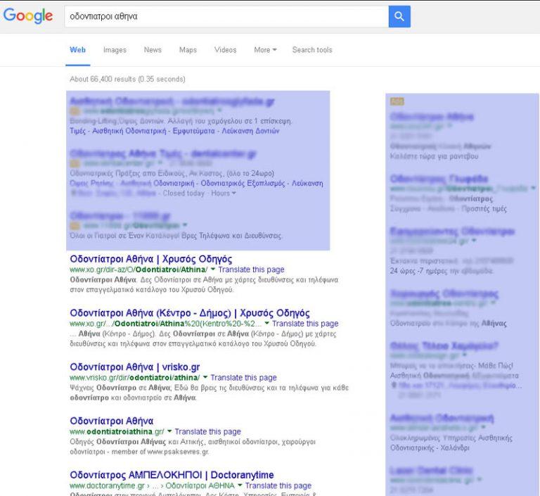 Πρώτη σελίδα στη Google