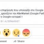Facebook - Like, Love, Haha, Wow, Sad, Angry. Πέντε νέες επιλογές πέρα από το Like