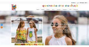site vikids παιδικά ρούχα