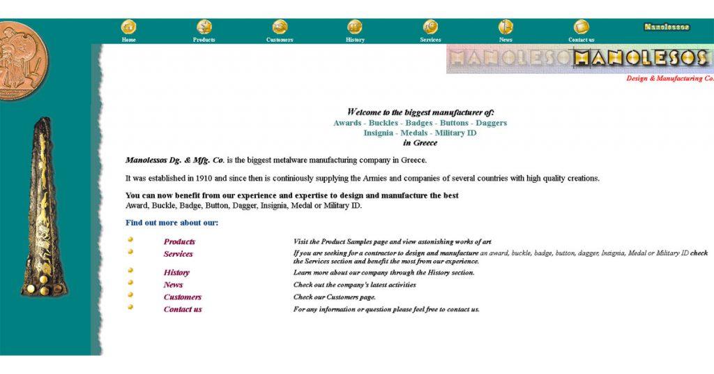 Το πρώτο website της AlterMarket το 1998
