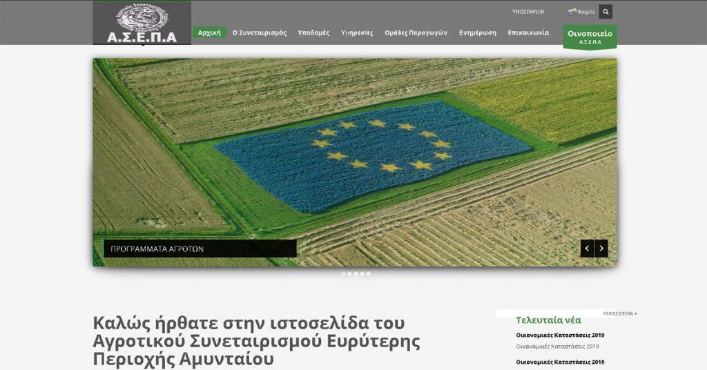 Αγροτικός Συνεταιρισμός Ευρύτερης Περιοχής Αμυνταίου